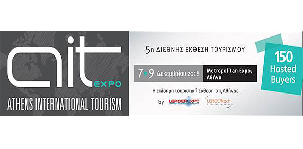 ait 5 Athens International Tourism expo